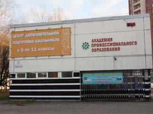 аренда кабинетов на Ушинского